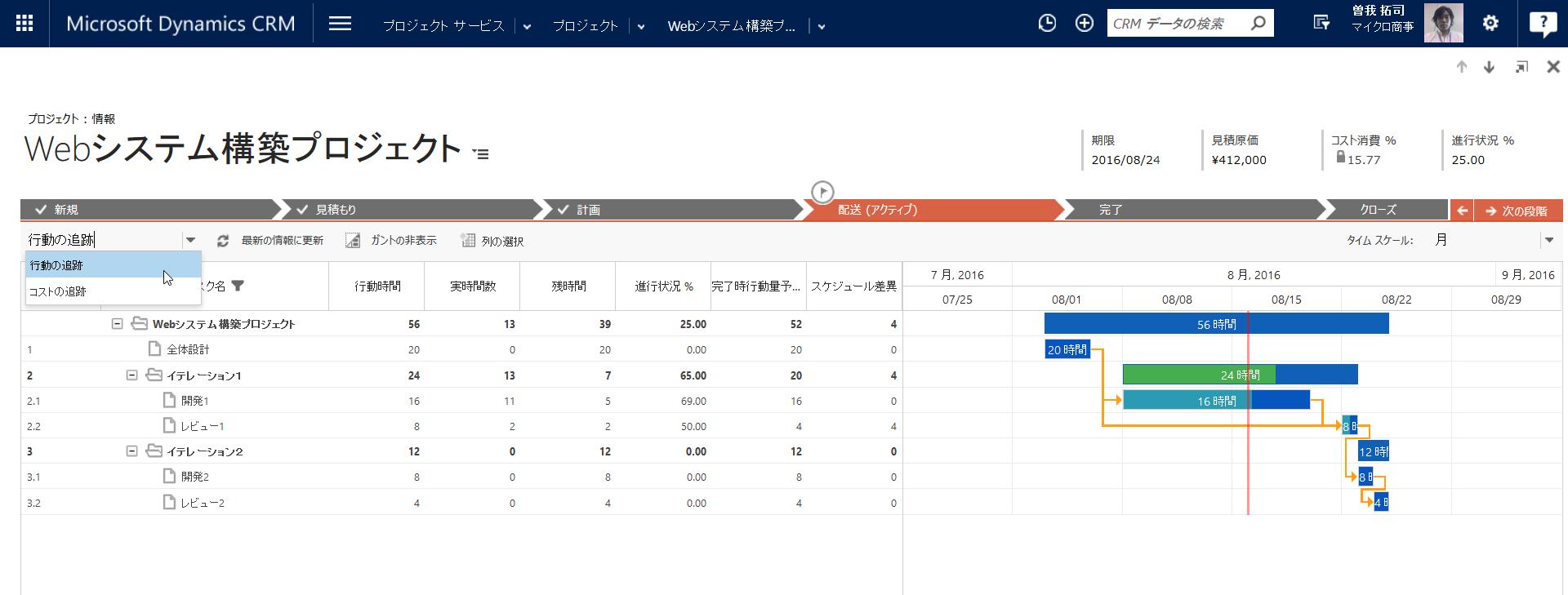 Webシステム構築プロジェクト ガントチャート