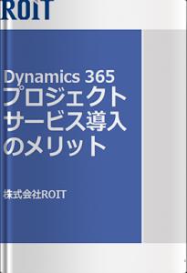 Dynamics 365 プロジェクトサービス導入のメリット