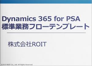 Dynamics 365 for PSA標準業務フローテンプレート