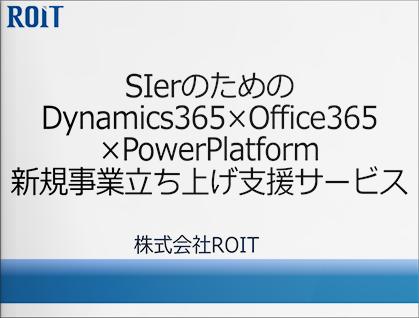 SIerのためのDynamics365×Office365×PowerPlatform 新規事業 立ち上げ支援サービス