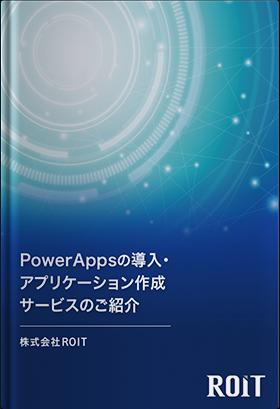 PowerAppsの導入・アプリケーション作成サービスのご紹介
