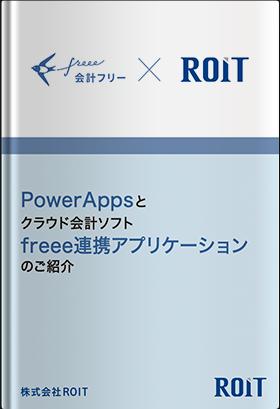 「PowerAppsとクラウド会計ソフトfreee」連携アプリケーションのご紹介