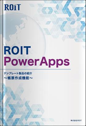 ROIT PowerAppsテンプレート製品のご紹介 ~帳票作成機能~