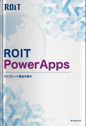 ROIT PowerAppsテンプレート製品のご紹介